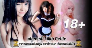 header-Lilith-Petite
